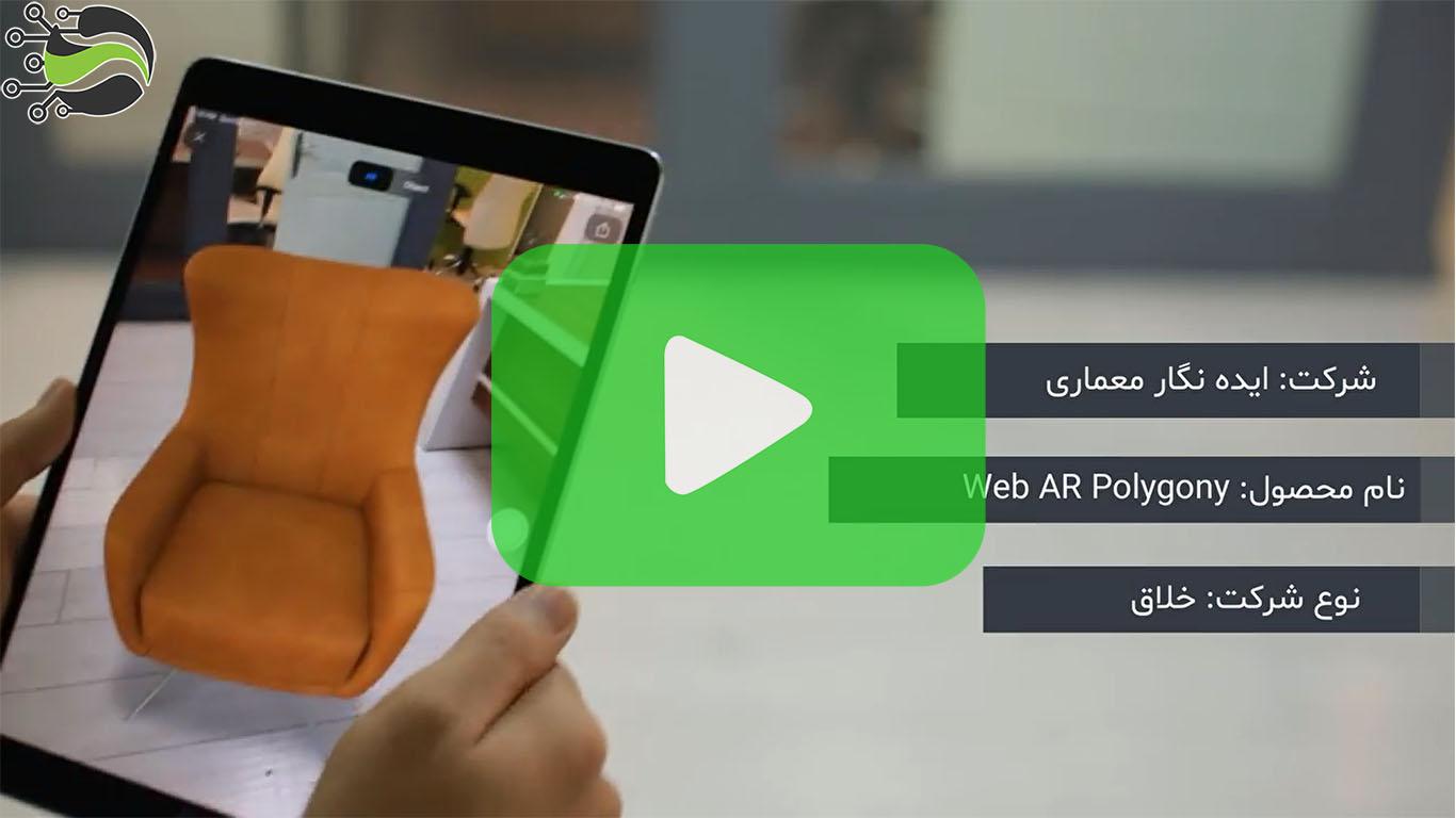 Web AR Polygony