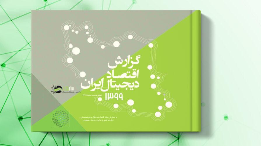 گزارش اقتصاد دیجیتال ایران 1399