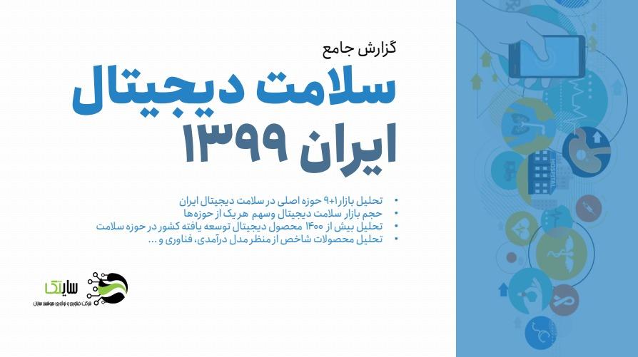 گزارش اکو سیستم سلامت دیجیتال ایران 1399